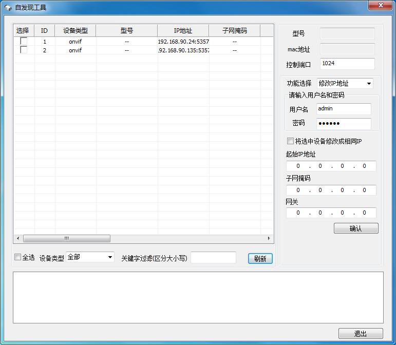 蓝色星际网络设备搜索软件截图0