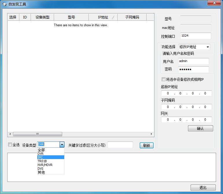 蓝色星际网络设备搜索软件截图1
