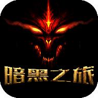 暗黑之旅bt版1.0 安卓版