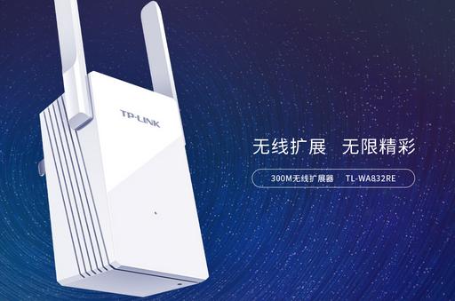 普联TP-LINK TL-WA832RE升级软件截图0