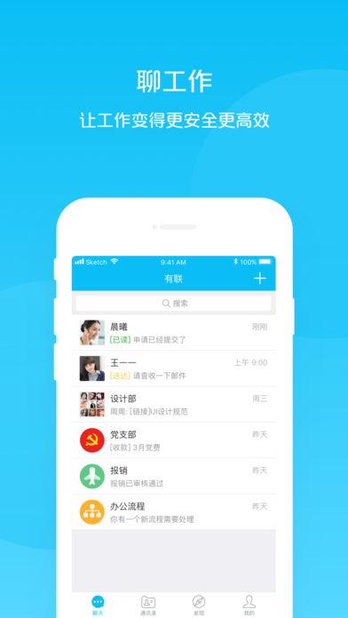 中国银联有联app苹果版截图