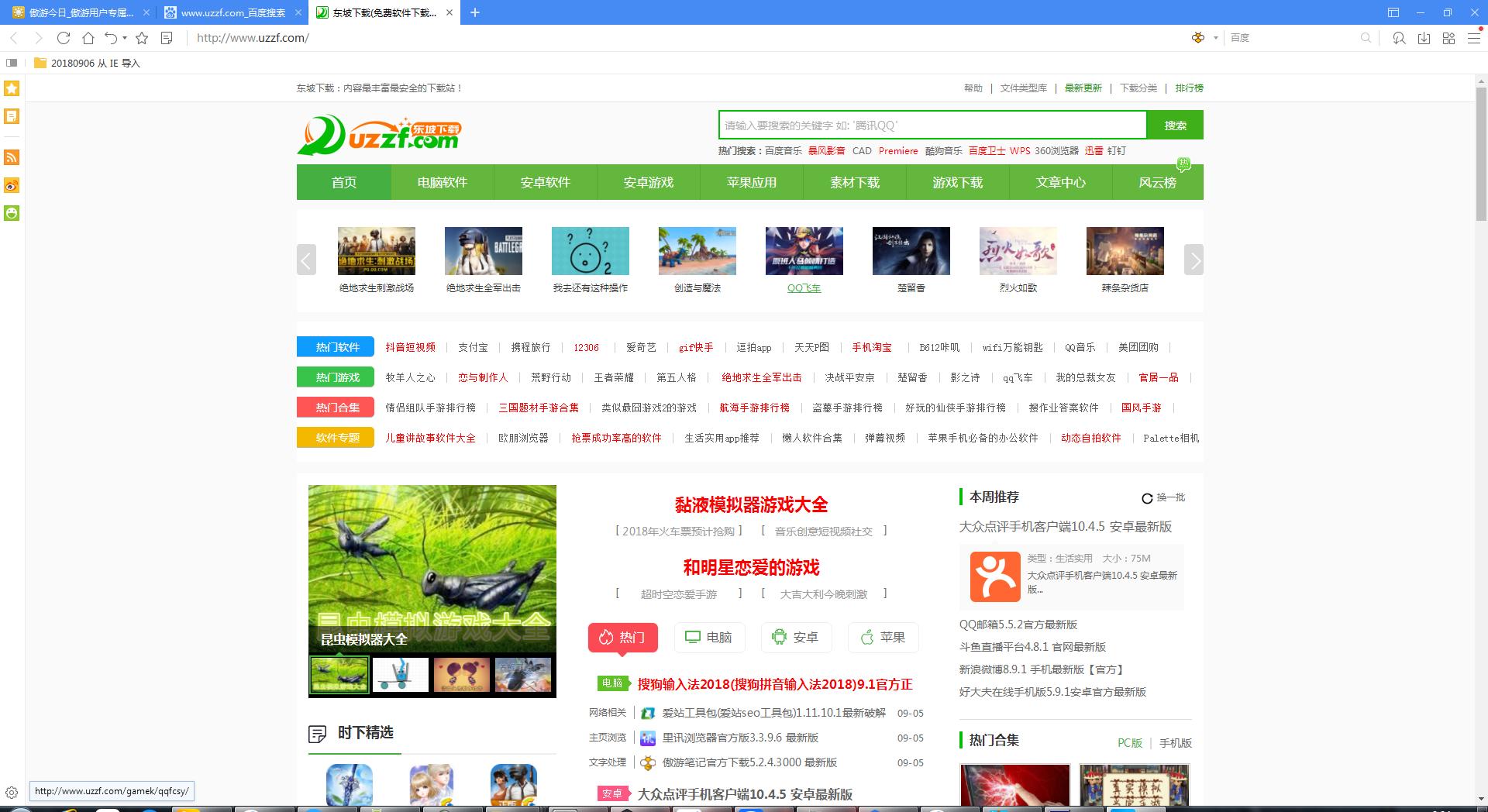 傲游浏览器官方下载(傲游云浏览器)截图1