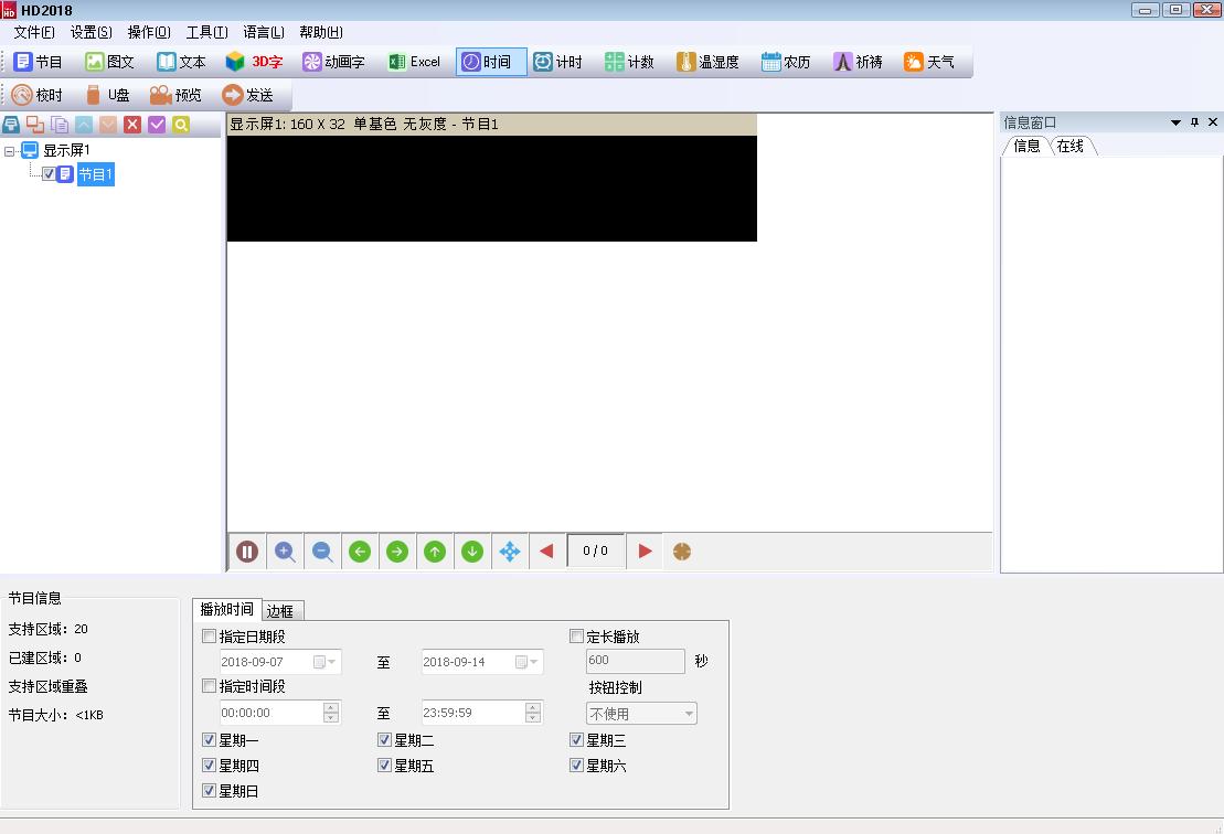 灰度HD2018单双色软件截图0