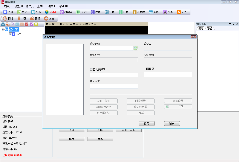 灰度HD2018单双色软件截图1