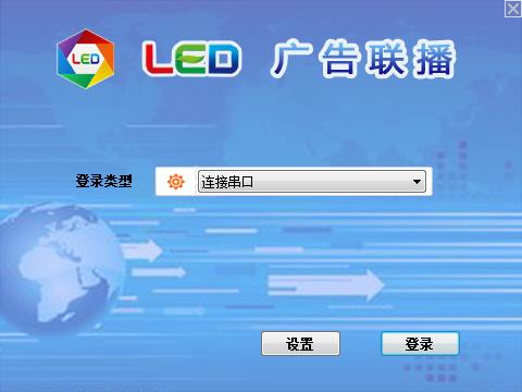 研色科技LED广告联播截图0