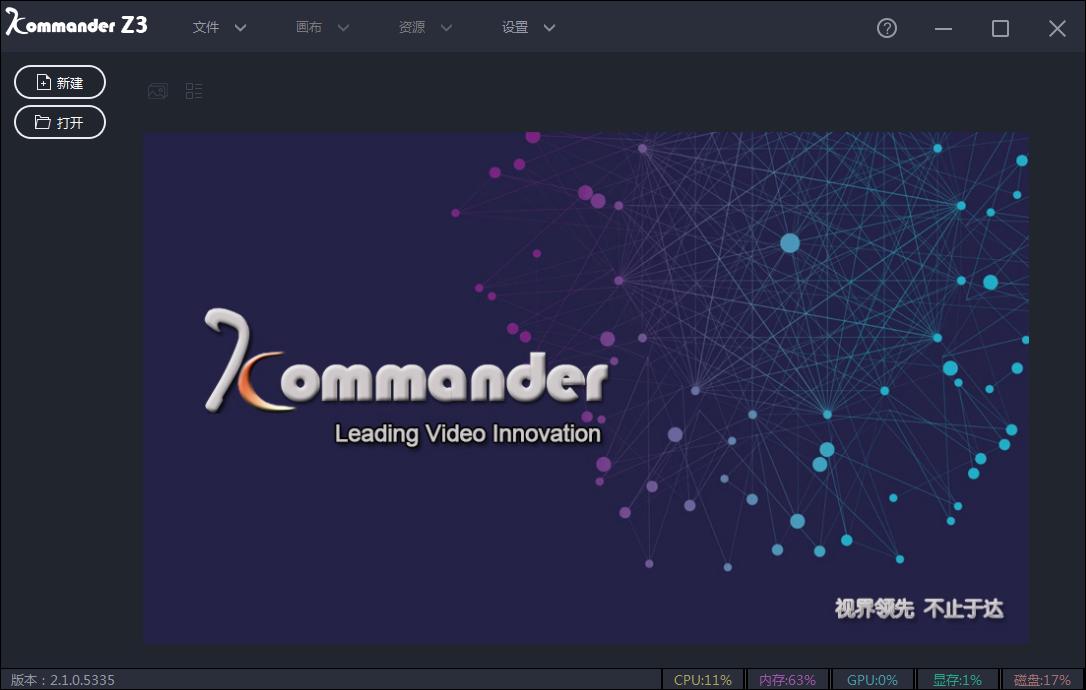 凯视达Kommander-Z3播控软件截图0