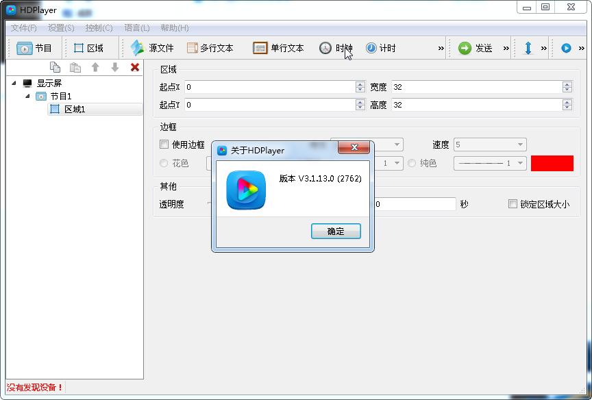 HD-D1 D3控制软件(HDPlayer)截图0