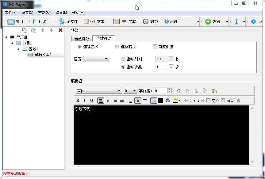 HD-D1 D3控制软件(HDPlayer)截图1