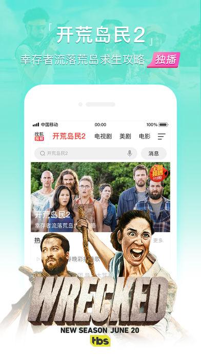 搜狐视频iPhone客户端截图