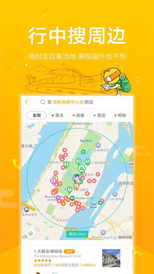 马蜂窝旅游app截图