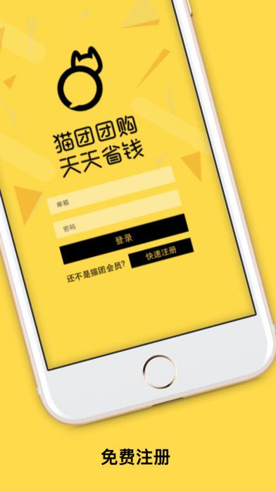 猫团团购app截图