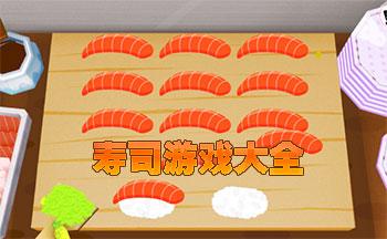 寿司游戏大全