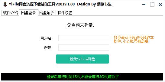 YiFile网盘资源下载辅助工具