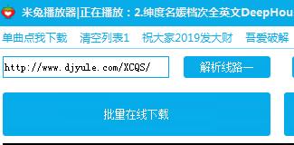 米兔娱乐DJ网超高音质在线批量下载