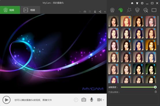 MYCAM摄像头软件