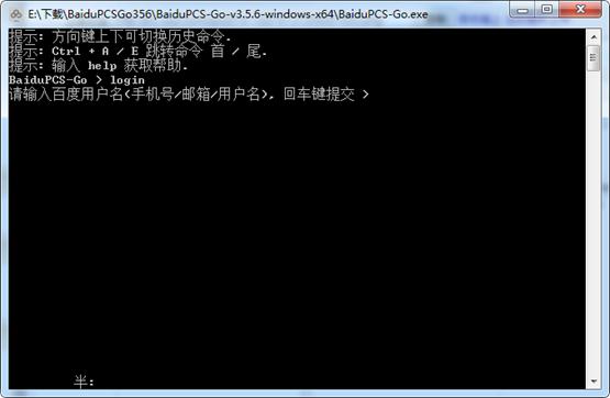 BaiduPCS-Go百度网盘管理器