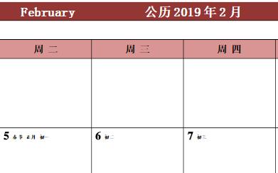 2019年日历全年表a4纸打印版(每月一张)