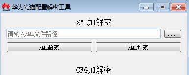 HUAWEI固件编辑(HWFW GUI)