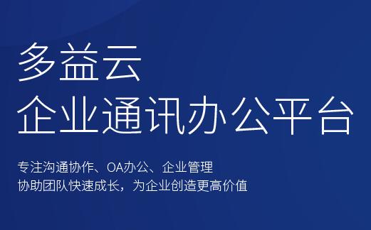 多益云(专业企业通讯办公平台)