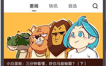 京东股票app苹果版