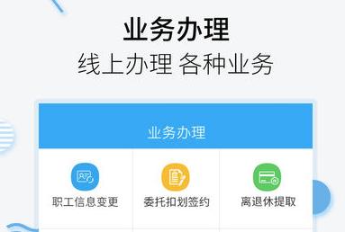 铁岭市公积金app