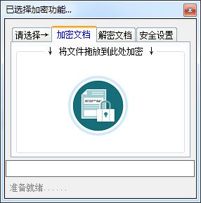 文档加解密程序