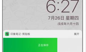 印象笔记iOS版