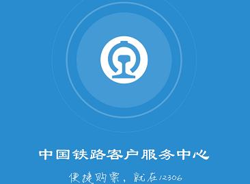 铁路12306手机客户端iPhone版