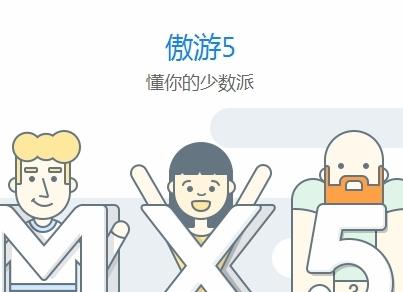 傲游5�g�[器正式版