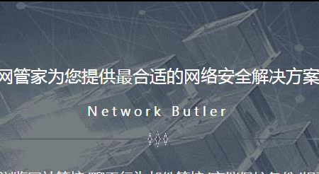 网管家局域网监控软件