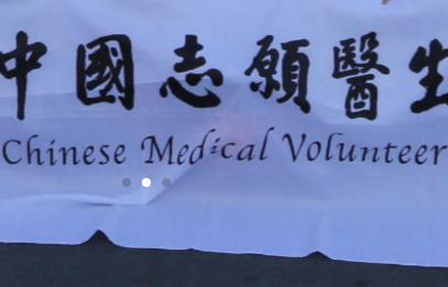 中国志愿医生软件
