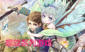 螺旋系列游戏下载_螺旋英雄手游下载