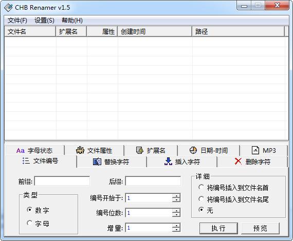 ReName批量改文件属性截图0