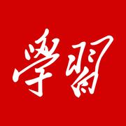 学习强国软件1.2.1 苹果版