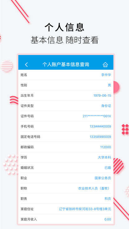 铁岭市公积金app截图