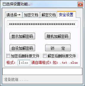 文档加解密程序截图0