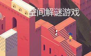 空间解谜类手游_空间解谜游戏攻略