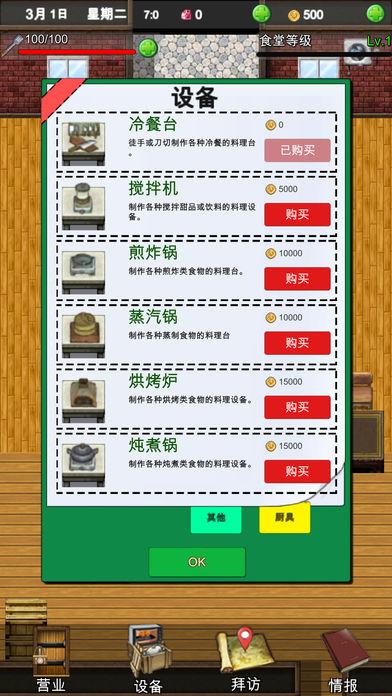 幻想小镇食堂物语手游截图