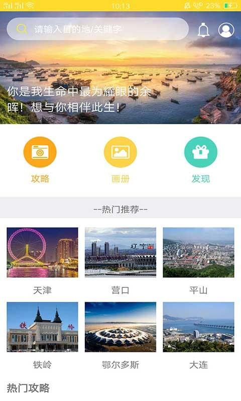 番薯旅行app截图