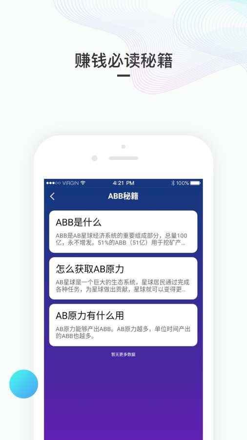 AB星球app截图
