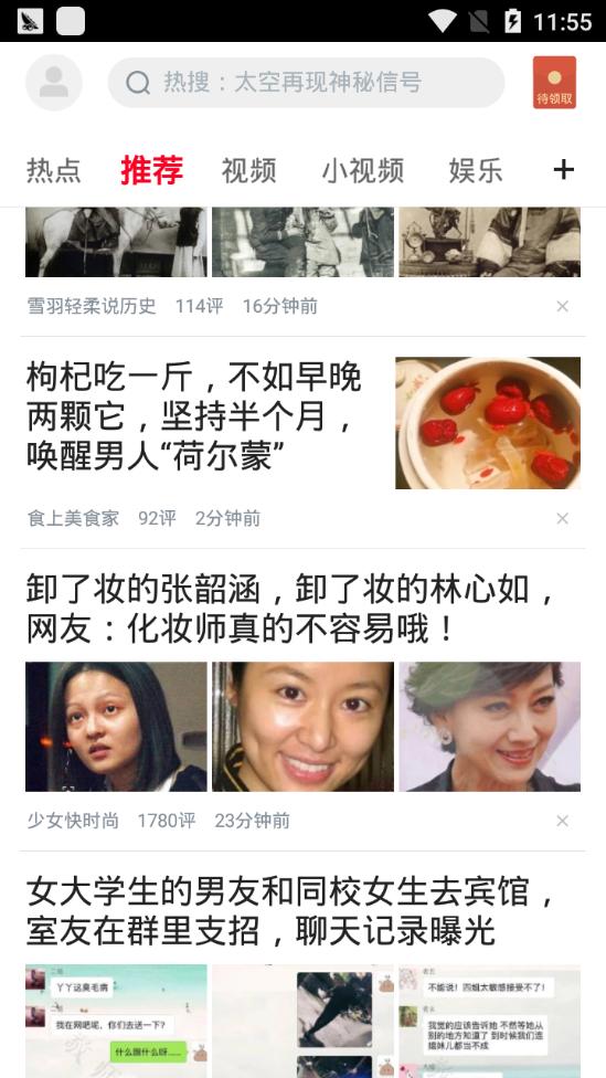 腾讯新闻极速版截图