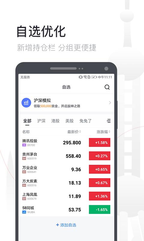 京东股票app苹果版截图
