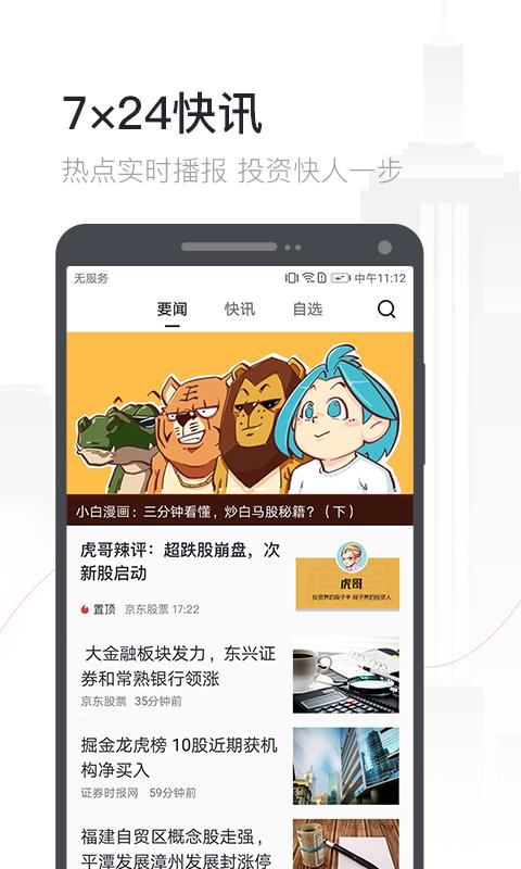 京东股票手机客户端截图