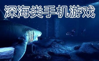 深海类手机游戏