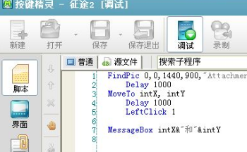 有没有类似按键精灵的软件_电脑按键精灵软件