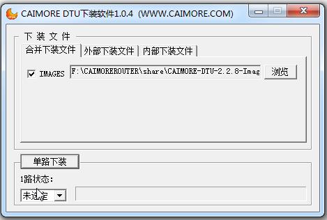 厦门才茂DTU下载软件截图0