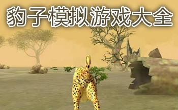 豹子模�M游�虼笕�