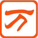 万能五笔输入法2019(万能五笔输入法2019官方下载)