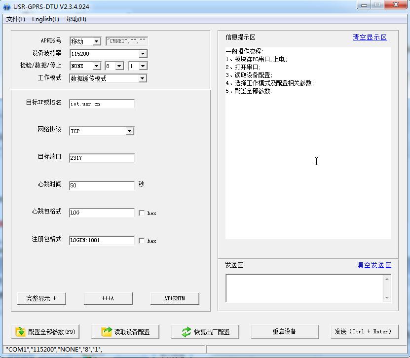 GPRS DTU GPRS DTU模块设置软件截图0
