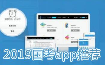 2019��考app推�]